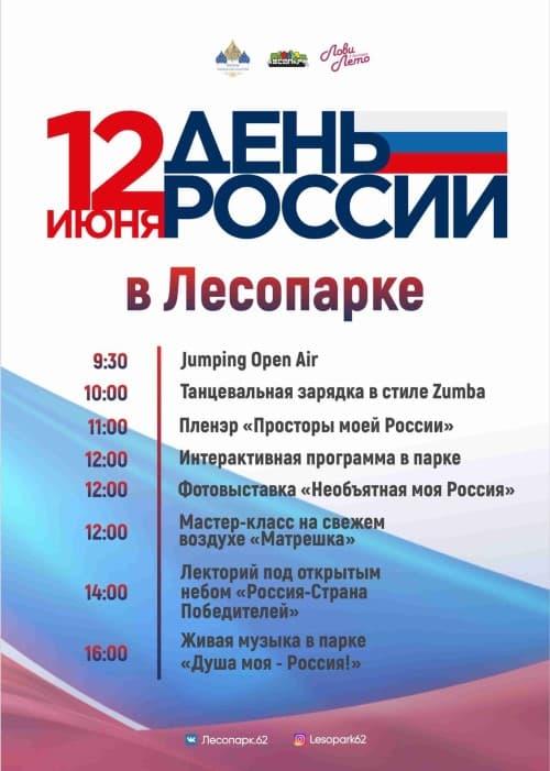 День России в Лесопарке!
