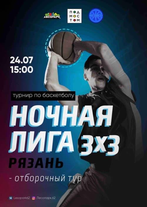 """""""Ночная лига 3х3"""" в рязанском Лесопарке"""