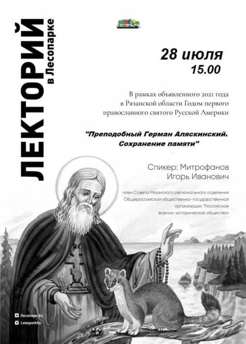 Лекторий в Лесопарке: Герман Аляскинский - православный святой!