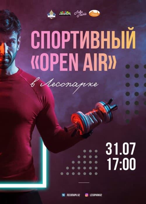 Спортивный «Open air»