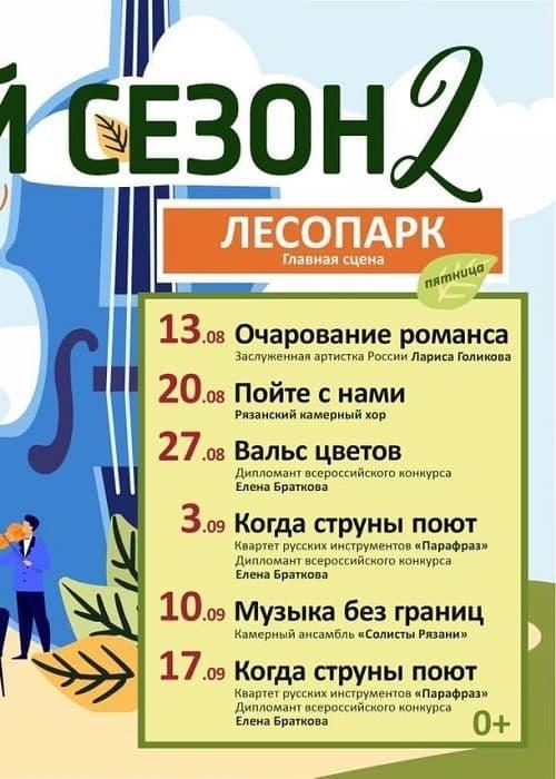 Фестиваль музыки «Парковый сезон - 2»