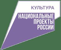 Нацпроекты России культура
